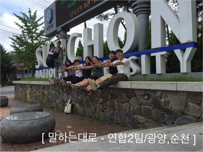 Reaching Students at Sunchon National University in South Korea